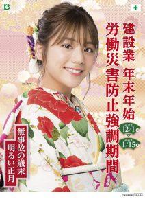 2019nenshi_poster