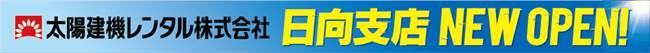 taiyoukenki_hyuga